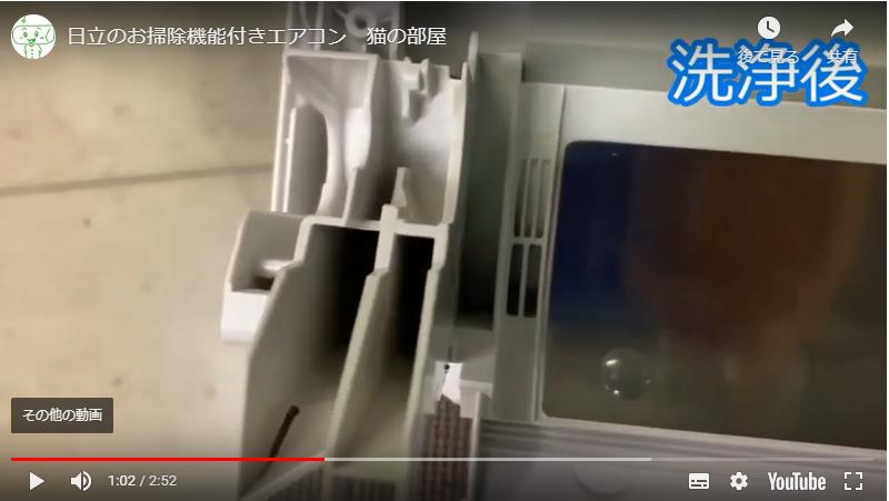 エアコンクリーニングの動画